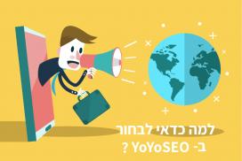 מדוע כדאי לבחור ב – YoYoSeo לקידום האתר שלך