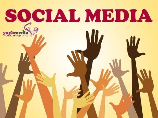 פרסום בפייסבוק וברשתות חברתיות