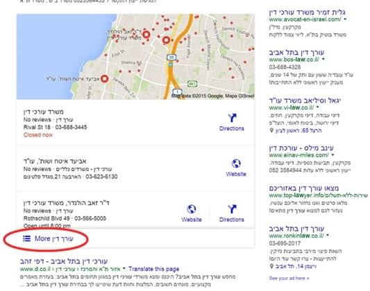 תוצאות גוגל הכוללות את גוגל לעסקים עם כפתור - לעוד תוצאות