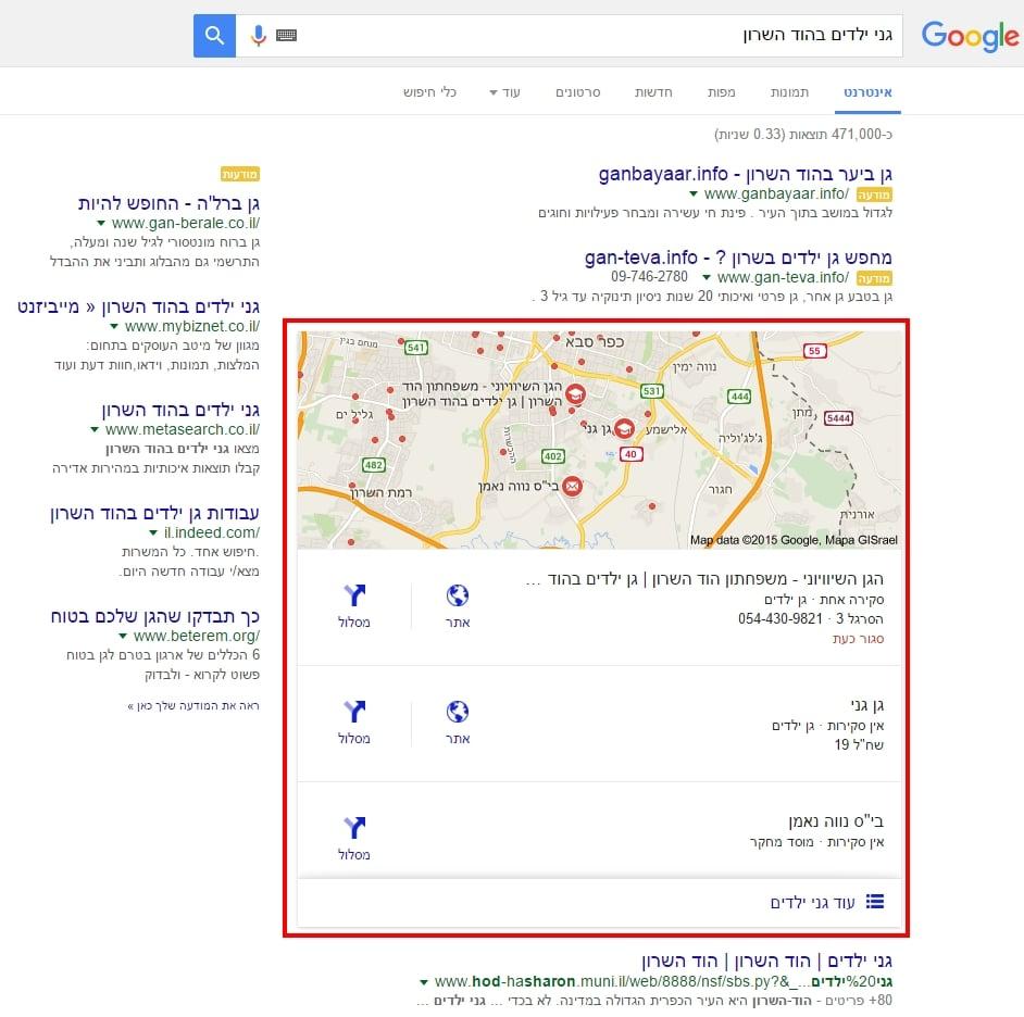 תצוגת תוצאות החיפוש הכוללות את גוגל לעסקים