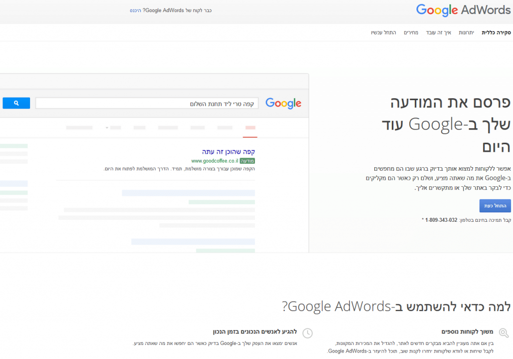 דף הכניסה להתחלת העבודה עם גוגל אדוורדס