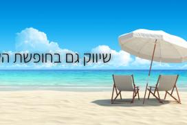 האם כדאי לשווק בחופשת קיץ